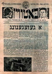 Publication from the Botwin Company, formed by Jewish volunteers.